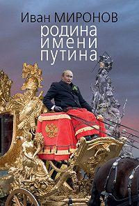 Иван Миронов -Родина имени Путина