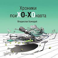Владислав Божедай -Хроники псиХО-ХОнавта