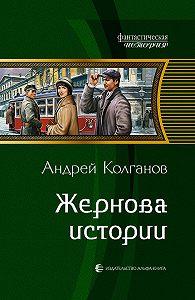 Андрей Колганов, Андрей Колганов - Жернова истории