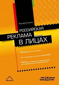 Иосиф Гольман - Российская реклама в лицах