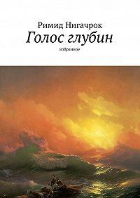 Римид Нигачрок -Голос глубин. Избранное
