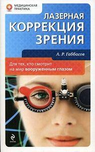 Амир Ринатович Габбасов -Лазерная коррекция зрения