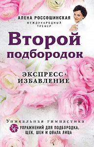 Алена Россошинская -Второй подбородок. Экспресс-избавление
