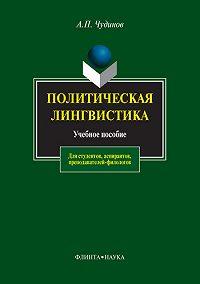 Анатолий Прокопьевич Чудинов - Политическая лингвистика