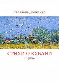 Светлана Донченко -Стихи о Кубани. Лирика