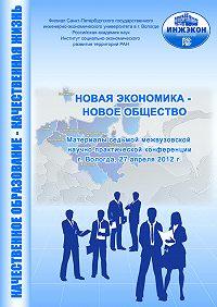 Сборник статей -Новая экономика – новое общество. Выпуск 7