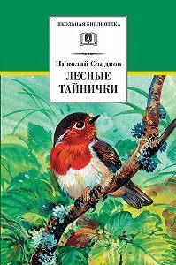 Николай Сладков -Лесные тайнички (сборник)