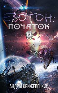 Андрій Крижевський - Евотон: початок