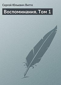 Сергей Юльевич Витте -Воспоминания. Том 1
