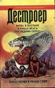 Ричард Сэпир -Последний оплот