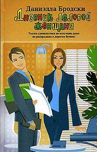 Даниэлла Бродски -Дневник деловой женщины