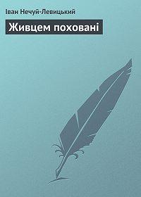 Іван Нечуй-Левицький -Живцем поховані