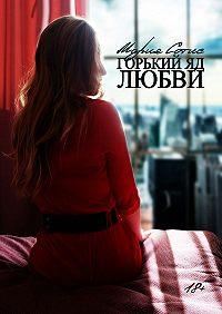 Мария Сотис -Горький яд любви