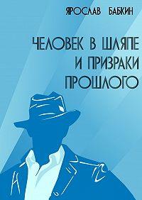 Ярослав Бабкин -Человек вшляпе ипризраки прошлого