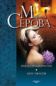 Марина Серова -Как в страшном сне. Шоу ужасов (сборник)