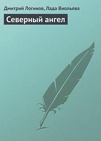 Лада Виольева -Северный ангел