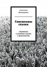 Анастасия Демишкевич - Совушкины сказки