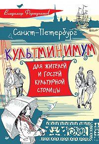 В. В. Фортунатов -Санкт-Петербург. Культминимум для жителей и гостей культурной столицы