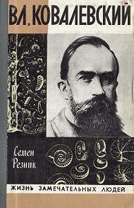 Семен Резник -Владимир Ковалевский: трагедия нигилиста