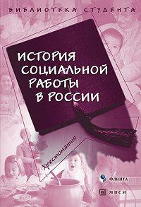 Г. Кудрявцева -История социальной работы в России. Хрестоматия