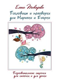 Елена Токарева -Пословицы ипоговорки для Маринки иЕгорки. Познавательные строчки для сыночка идля дочки