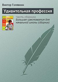 Виктор Голявкин - Удивительная профессия