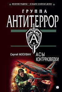 Сергей Москвин -Асы контрразведки