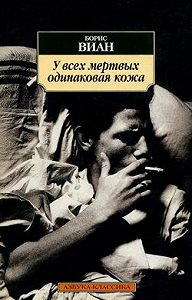 Борис Виан -У всех мертвых одинаковая кожа