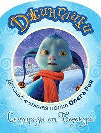 Олег Рой - Сюрпризы от Бедокура (с цветными иллюстрациями)