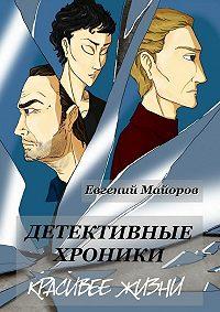 Евгений Майоров -Детективные хроники. Красивее жизни