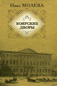 Нина Молева -Боярские дворы