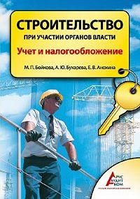 Марина Бойкова -Строительство при участии органов власти. Учет и налогообложение