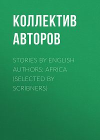Коллектив авторов -Stories by English Authors: Africa (Selected by Scribners)