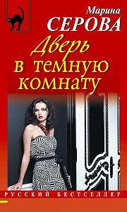 Марина Серова - Дверь в темную комнату