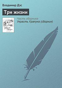Владимир Дэс -Три жизни