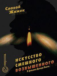 Славой Жижек -Искусство смешного возвышенного. О фильме Дэвида Линча «Шоссе в никуда»