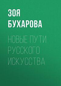 Зоя Бухарова -Новые пути русского искусства