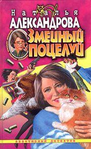 Наталья Александрова -Змеиный поцелуй
