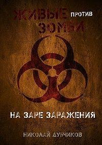 Николай Дубчиков -Живые против зомби. На заре заражения