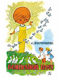 Любовь Воронкова -Волшебный берег (сборник)