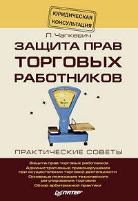 Лилия Евгеньевна Чапкевич -Защита прав торговых работников
