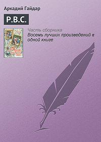 Аркадий Гайдар - Р.В.С.