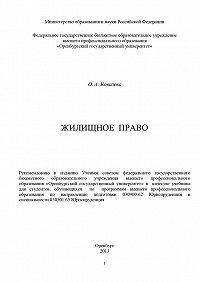 Ольга Ковалева -Жилищное право