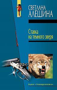 Светлана Алешина -Ставка на темного зверя (сборник)