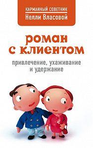 Нелли Власова -Роман с клиентом. Привлечение, ухаживание и удержание