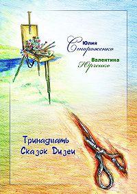 Валентина Юрченко, Юлия Стороженко - Тринадцать сказок Дизеи