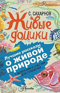 Святослав Сахарнов -Живые домики. С вопросами и ответами для почемучек