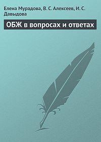 Елена Мурадова -ОБЖ в вопросах и ответах