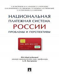 Коллектив авторов - Национальная платежная система России: проблемы и перспективы. Монография