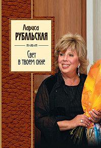 Лариса Рубальская -Свет в твоем окне (сборник)